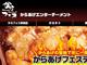 何かがおかしい 福岡の「からあげフェスティバル」に「からあげソフトクリーム」という謎の物体現る