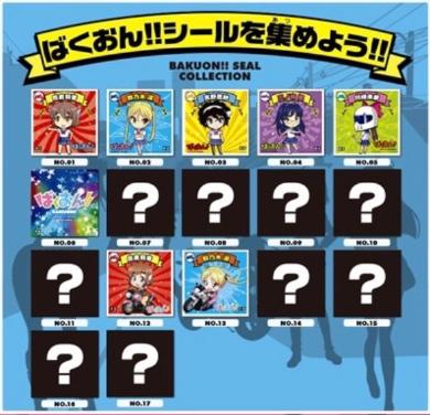 「ばくおん!!」関連商品購入時やイベントで配布されるコレクションシールも公開(公式サイトより)
