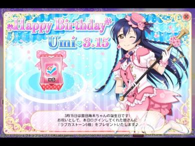 ゲーム「ラブライブ!スクールアイドルフェスティバル」でも海未ちゃんの誕生日を祝福