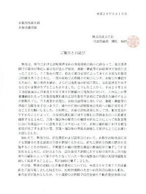 太洋社破産