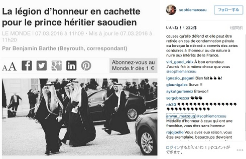 レジオンドヌールの授与拒否理由を表明するソフィー・マルソー
