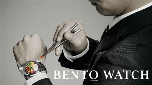 BENTO WATCH