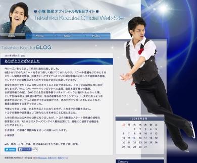小塚崇彦さんのブログより
