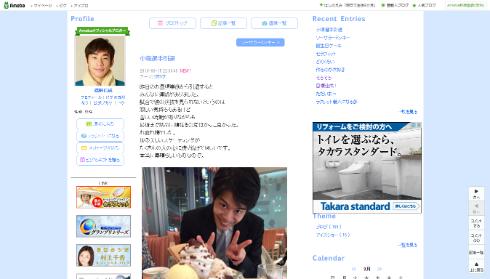 小塚選手の引退を惜しむ織田信成さんのブログ