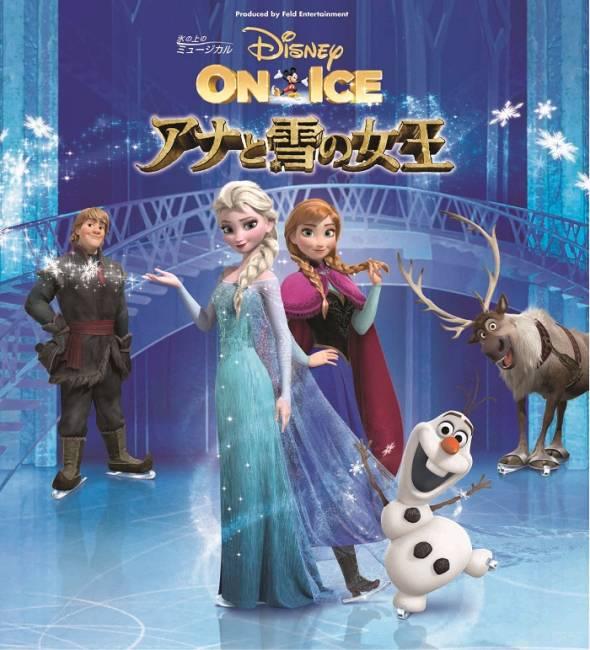ディズニー・オン・アイス2016