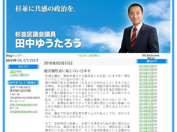 田中区議のブログが物議