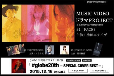 「globe」オフィシャルサイト