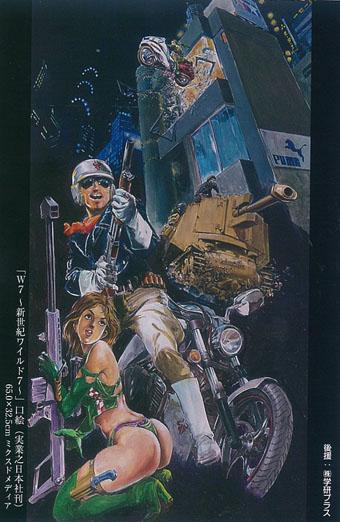 「漫画家デビュー55周年記念 望月三起也作品展」東武百貨店 池袋店にて開催