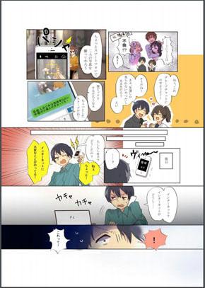 防犯漫画2-3