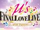 「ミューズ」ファイナルライブの準備はいい? 3月20日23時からニコ生で全曲一挙放送!