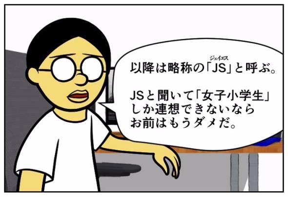 マンガでJavaScriptがわかると思っているのかお前は