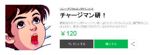 LINEスタンプ「チャージマン研!」