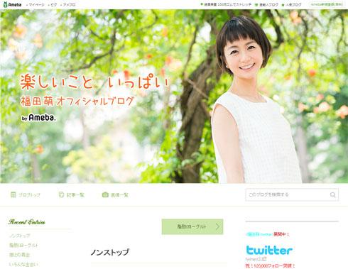 福田萌オフィシャルブログ「楽しいこと いっぱい」Powered by Ameba