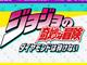 「ジョジョの奇妙な冒険」第4部の放送開始日が決定ィィー! 最速はTOKYO MXで4月1日24時30分から