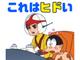 「チャージマン研!」のLINEスタンプが発売だって? これはジュラル星人の仕業に違いない