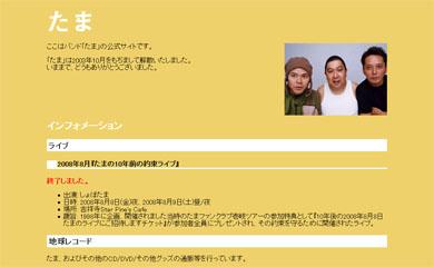 たま公式サイト