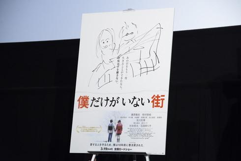 「僕だけがいない街」藤原さんが描いたポスターがこれ