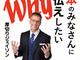 """厚切りジェイソン「日本は学歴よりも実力で判断すべき」 ショーンK""""学歴詐称""""報道受けて"""