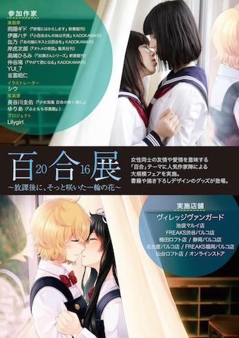 百合展2016大阪開催