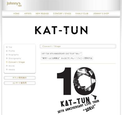 KAT-TUN充電器間