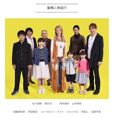 「OUR HOUSE」登場人物
