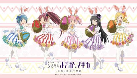 「魔法少女まどか☆マギカ」イースターキャンペーン