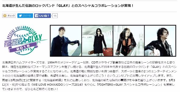 GLAYと北海道日本ハムファイターズのコラボ