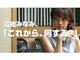 AKB48高橋みなみ、卒業後の活動は? 「自分でやることは決めているので……」