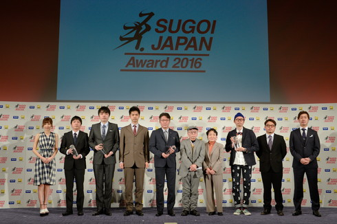 「SUGOI JAPAN Award2016」受賞者とゲスト