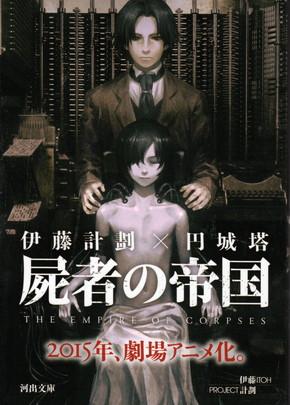 「屍者の帝国」(著者:伊藤計劃 円城塔)