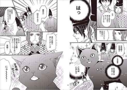猫とニッポン人と8つの物語