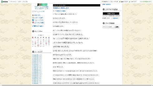いっこく堂さんのブログ