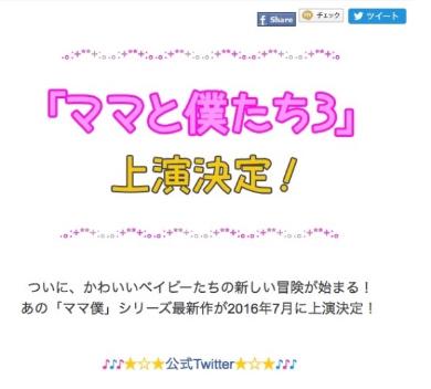 人気舞台「ママと僕たち」第3弾は7月上演(公式サイトより)