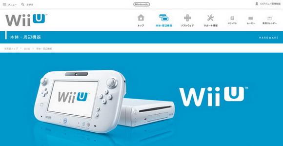 Wii U生産終了