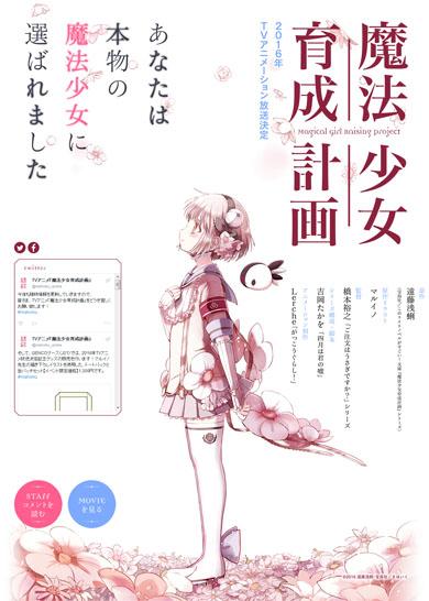 テレビアニメ「魔法少女育成計画」公式サイト
