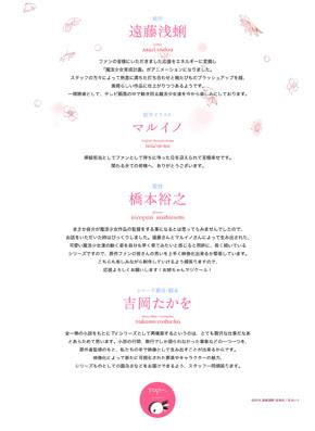 「魔法少女育成計画」公式サイト