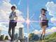 ついに2人の素顔が明らかに! 新海誠3年ぶりの新作アニメ映画「君の名は。」新ビジュアル解禁に胸が高鳴る