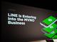 月額500円 LINE、「LINE MOBILE」を発表