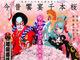 「千本桜」が歌舞伎に 中村獅童が初音ミクと共演 ニコニコ超会議「超歌舞伎」ブースで