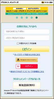 クロネコメンバーズがAmazon、ヤフーのアカウントで利用可能に