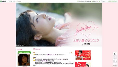 土屋太鳳さんのブログ