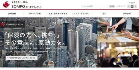 損保ジャパン日本興亜ホールディングス