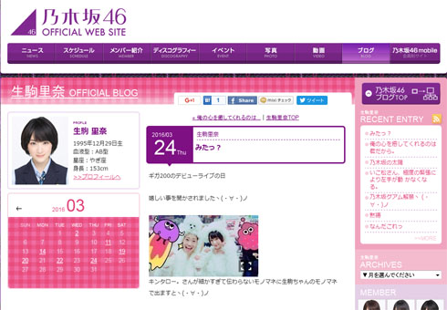 乃木坂48「生駒里奈 OFFICIAL BLOG」