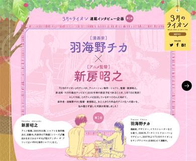 連載インタビュー企画「羽海野チカ×新房昭之」