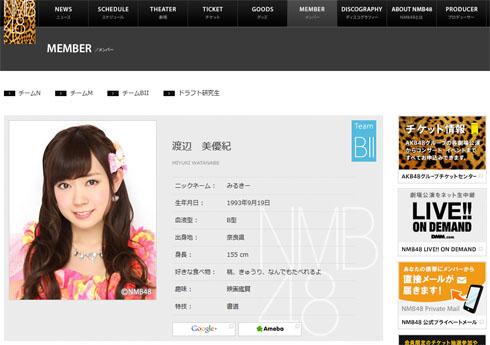 NMB48「渡辺美優紀」プロフィールページ