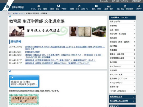 神奈川県の教育委員会