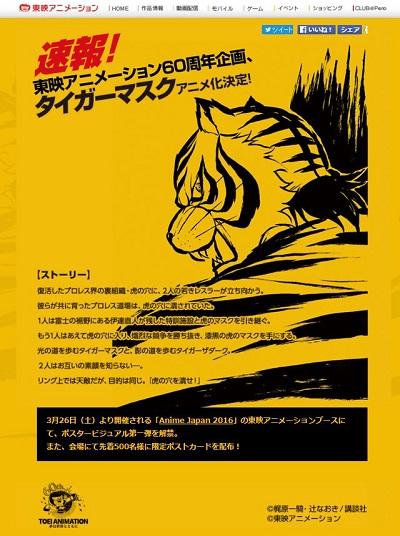 タイガーマスクの画像 p1_18