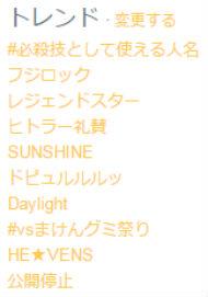 「うたの☆プリンスさまっ♪ マジLOVEレジェンドスター」Twitterトレンド
