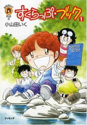 復刊版の「すくらっぷ・ブック」