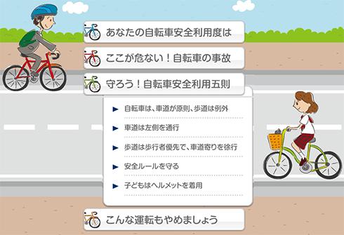 知ってる?守ってる?自転車利用時の交通ルールとマナー